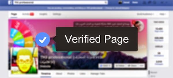 الطريقة الصحيحة لتوثيق صفحات الفيسبوك في دقائق معدودة