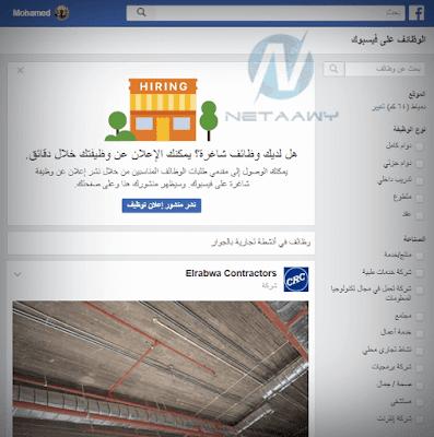 قسم-الوظائف-على-فيسبوك-Facebook-Jobs