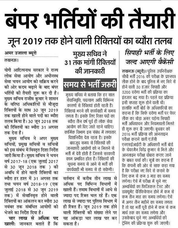 बम्पर भर्तियों की तैयारी , जून 2019 तक होने वाली रिक्तियों का ब्यौरा तलब