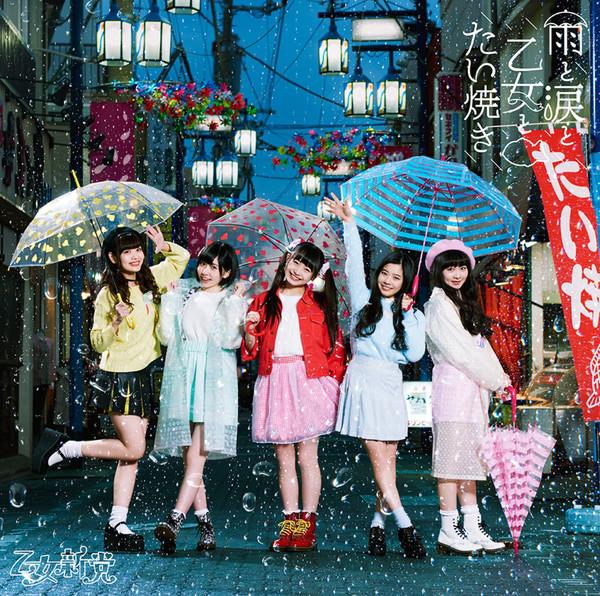 [Single] 乙女新党 - 雨と涙と乙女とたい焼き (2016.03.02/RAR/MP3)