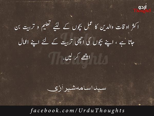 Urdu Quotes About Parents - Parents Quotes In Urdu
