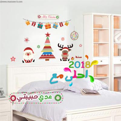 2018 احلى مع عدي حبيبتي