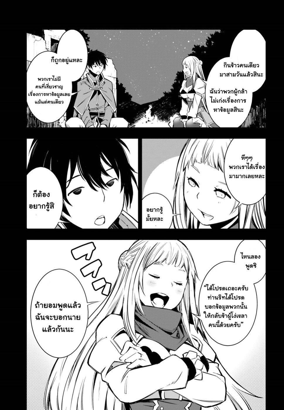 อ่านการ์ตูน Shin no Nakama Janai to Yuusha no Party wo Oidasareta no de Henkyou de Slow Life suru koto ตอนที่ 3 หน้าที่ 13