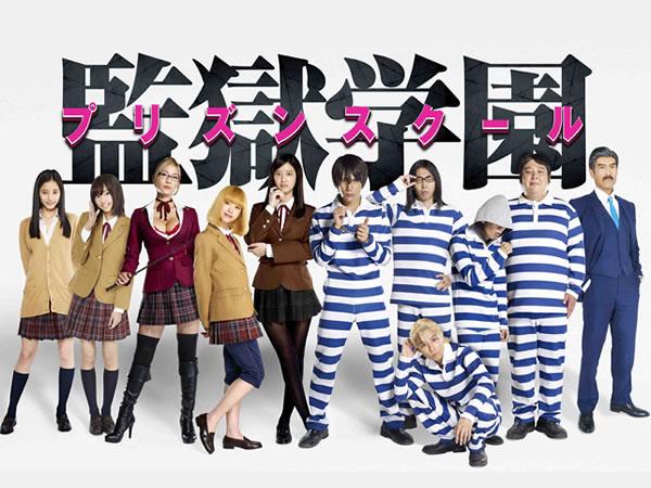 監獄學園 Prison School