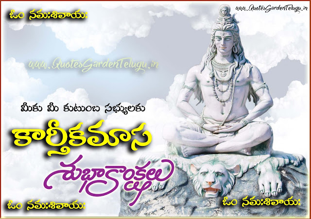 karthika somavaaram greetings in telugu