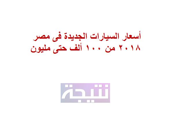 أسعار السيارات الجديدة فى مصر 2018 من 100 ألف حتى مليون