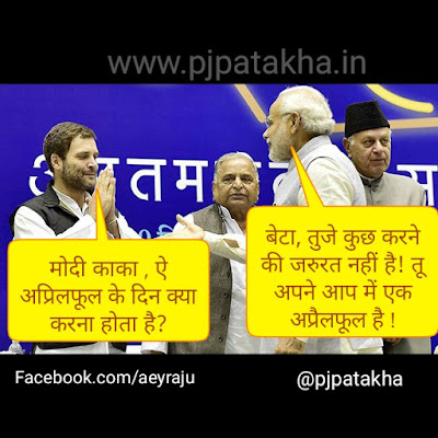 Rahul modi meme