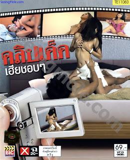 Clip Ded Hia Chob (2011)