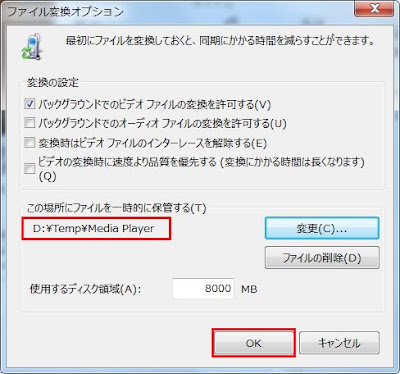 ファイル変換オプション