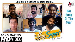 Lifu Super Kannada Billu Aamele Nodona Making Video Song Download