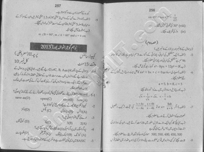 Uptodate old papers Computer Science Annual 2013 BISE Gujranwala (Board)