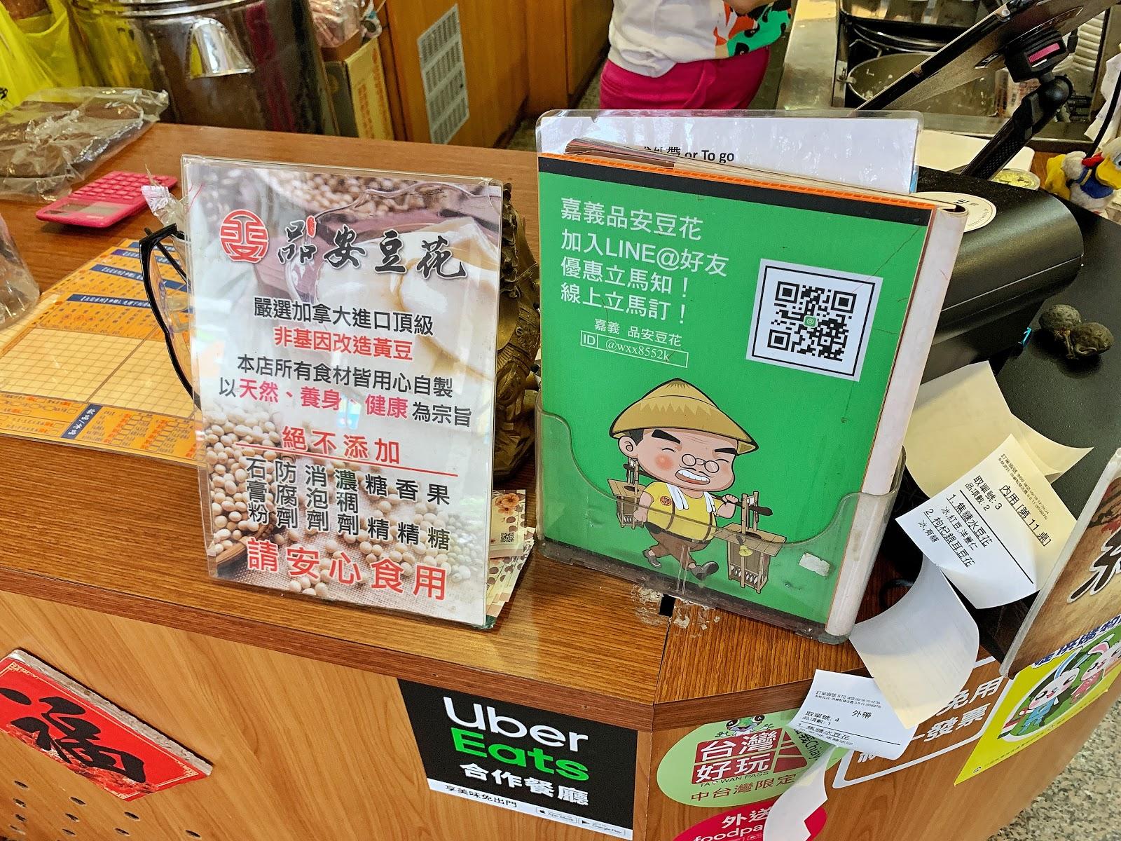 嘉義東區美食【嘉義品安豆漿豆花】line生活圈