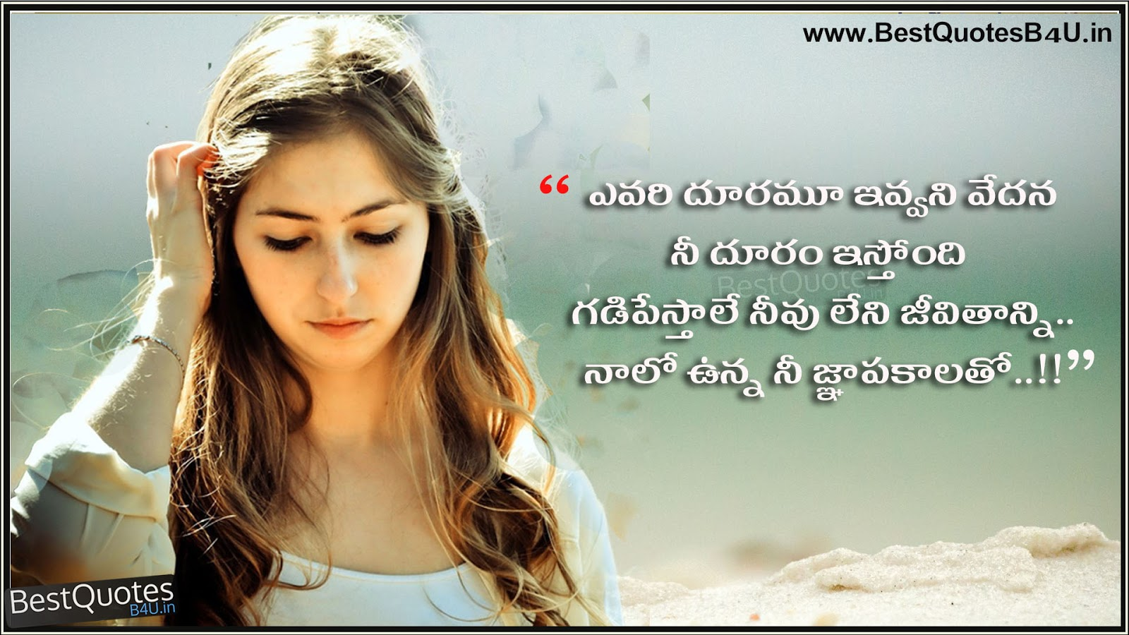 feeling alone heart touching telugu love quotes