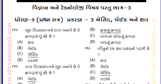 mcq question from previous sem Gseb all mcq - english medium apk免费下载,gseb all mcq - english medium最新版安卓apk 23 下载。gseb 10,11,12科技及通讯(英文med)具有.