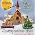 Συνεχίζονται οι Χριστουγεννιάτικες εκδηλώσεις του Δήμου Κερατσινίου- Δραπετσώνας
