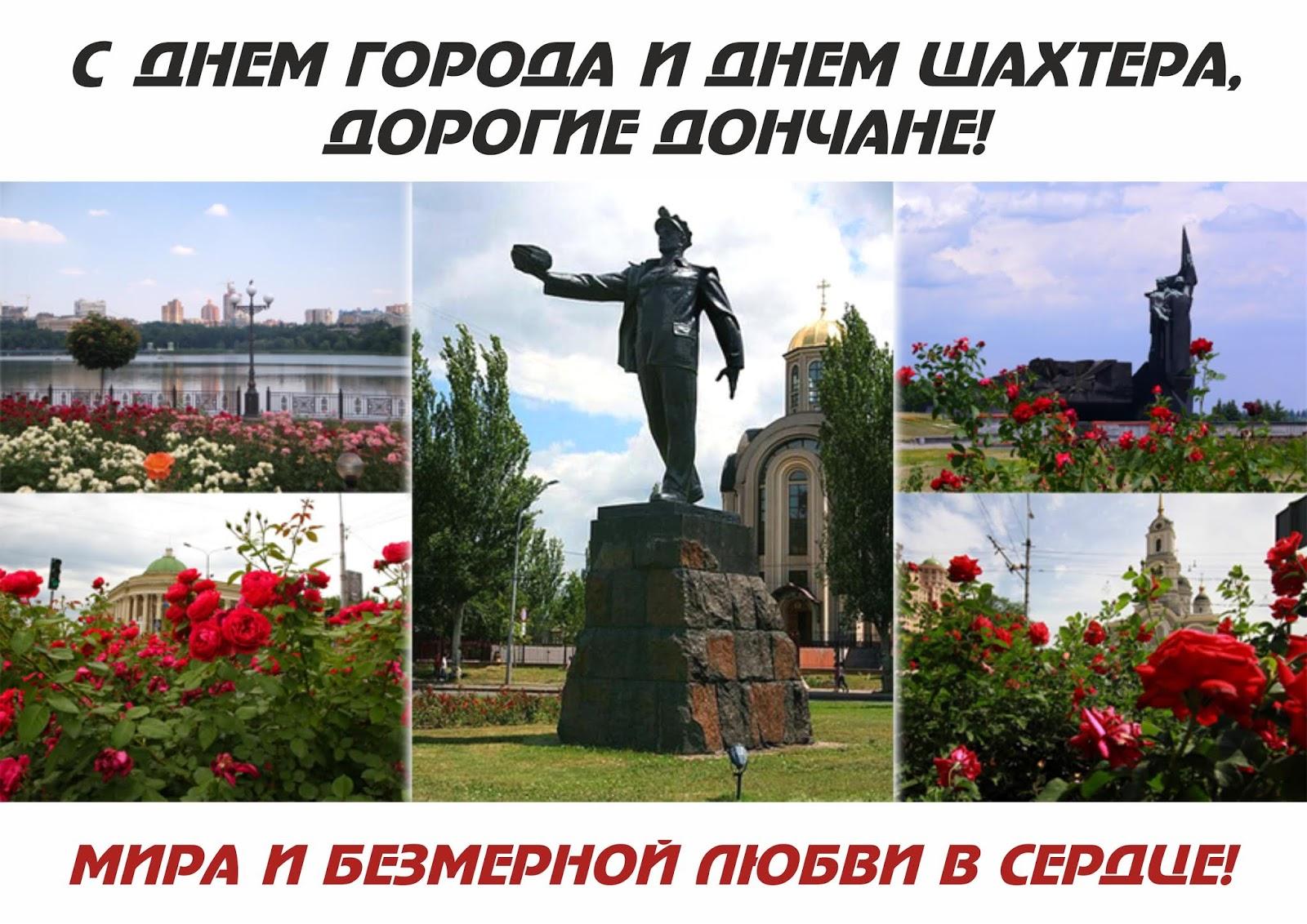 Открытки с днем города донецка с днем шахтера, картинки