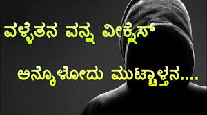 kannada messages, kannada love quots
