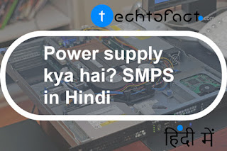 SMPS (Power supply) क्या है? इसके uses