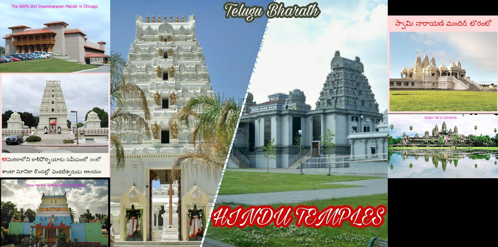 హిందూ దేవాలయాలు భారత వెలుపల - Hindu Temples outside India