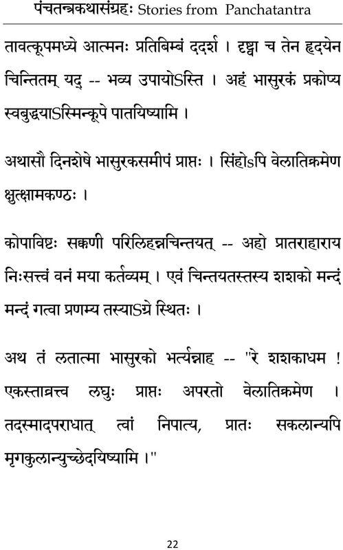 Sankrit Marathi English Similar Words Short Moral Story -8298