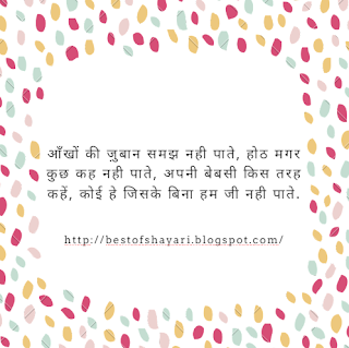 I Love You Quotes In Hindi Sms : Love You Shayari In Hindi - Best Hindi shayari,Love quotes,SMS ...