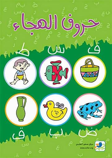 كتاب حروف الهجاء www.osfor.org