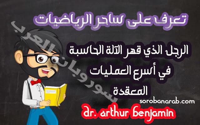 تعرف على أسرار ساحر الرياضيات و تعلمها الان  mathemagician Dr. Arthur Benjamin