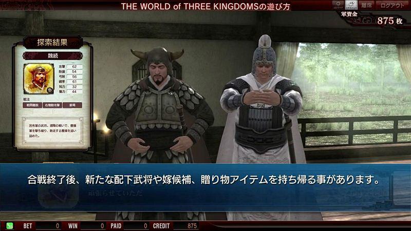 จ้างขุนพลใหม่ THE WORLD of THREE KINGDOMS
