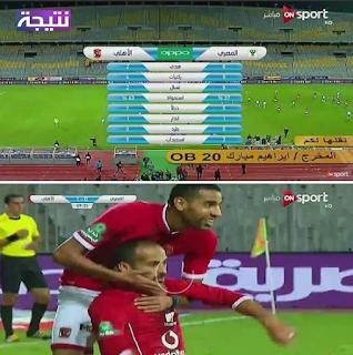أهداف مباراة الأهلى والمصرى 28 نوفمبر 2017 هدف ازارو وهدف وليد سليمان