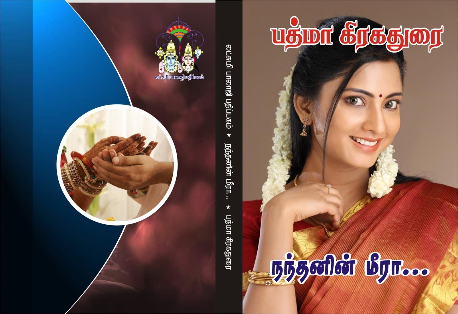 SM Tamil Novels