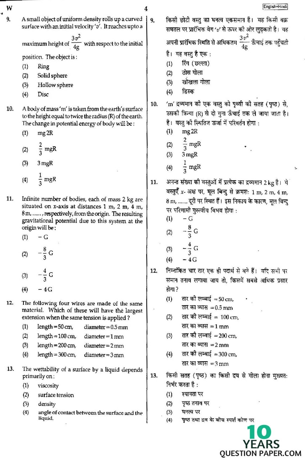 Neet Ug 2013 Question Paper Pdf