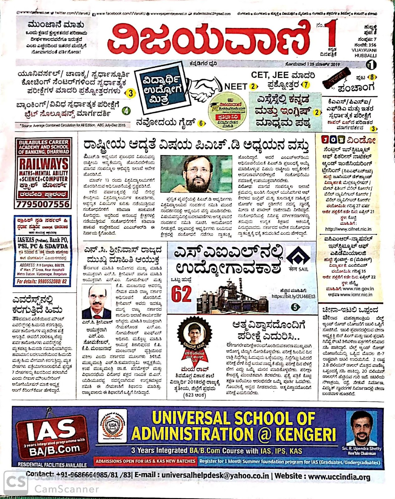 25-03-2019 employment news and current affairs in mini ...