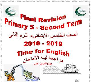 مراجعة ليلة امتحان الانحليزى للصف الخامس الابتدائي لمستر عادل عبد الهادي