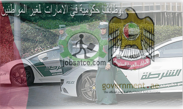 Jobs-Government-UAE-Jobs-Dubai-Police