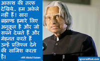 kalam inspirational quotes in hindi