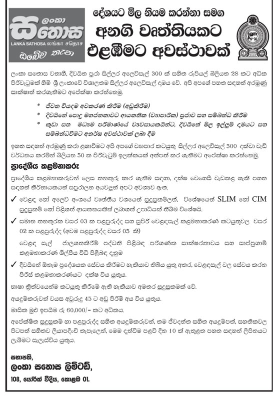Vacancies - Regional Manager - Lanka Sathosa