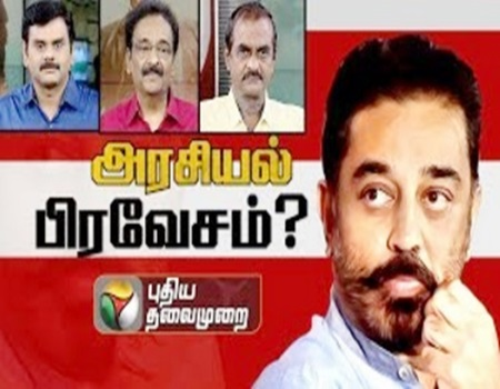EXCLUSIVE:  Special Debate On Kamal Is Political Entry?