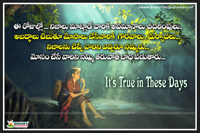best telugu life quotes with hd wallpapers, telugu motivational quotes, Quotes in Telugu