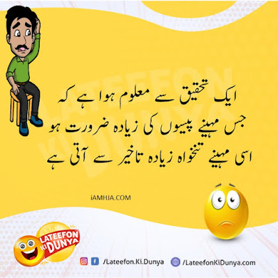 Best jokes in urdu