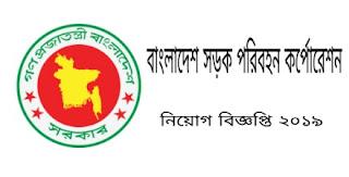 Bangladesh Road Transport Corporation BRTC job circular 2019. বাংলাদেশ সড়ক পরিবহন কর্পোরেশন (বিআরটিসি) নিয়োগ বিজ্ঞপ্তি ২০১৯