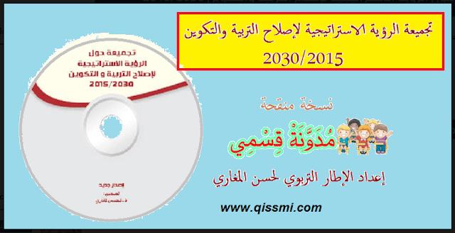الرؤية الاستراتيجية 2015/2030 لإصلاح المدرسة المغربية، من أجل مدرسة الإنصاف و الجودة و الإرتقاء