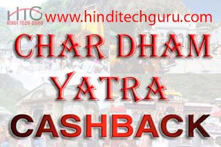 Chardham Yatra Cashback offers