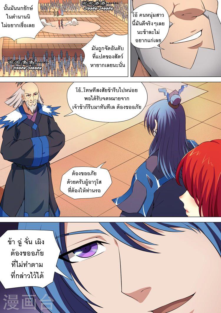 God of Martial Arts ตอนที่ 24 หน้า 5