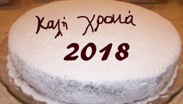 Ο Σύλλογος Θεσσαλών Αργολίδας κόβει την πρωτοχρονιάτικη πίτα