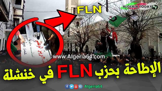 khenchela FLN عاجل ...خنشلة اليوم وقصة حزب جبهة التحرير الوطني