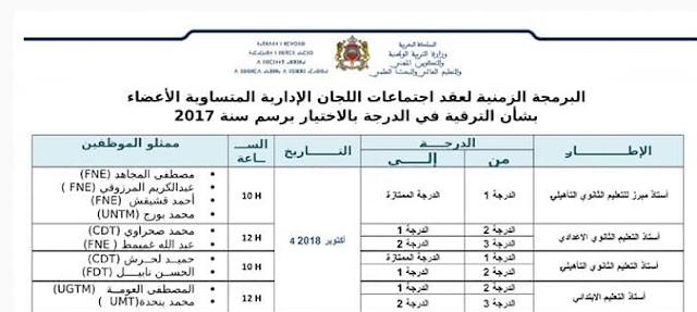 البرمجة الزمنية لعقد اجتماعات اللجان الادارية المتساوية الأعضاء بشأن الترقية بالاختيار برسم سنة 2017 والتسقيف 2018