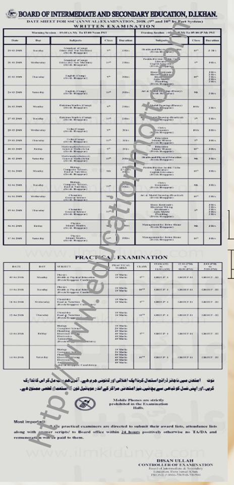 DI Khan Board Matric date Sheet 2018, Download 9th Class date Sheet 2018, Download 10th Class date Sheet 2018, Download SSC Matric Date Sheet 2018, Introduction DI Khan BISE,