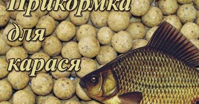 прикормка рыбы весной