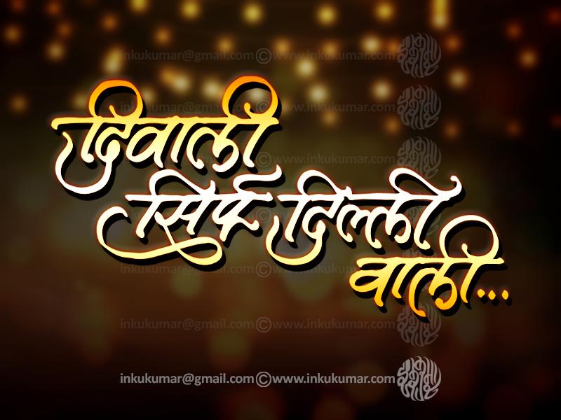 Calliart inku kumar calligraphy classes in delhi hindi