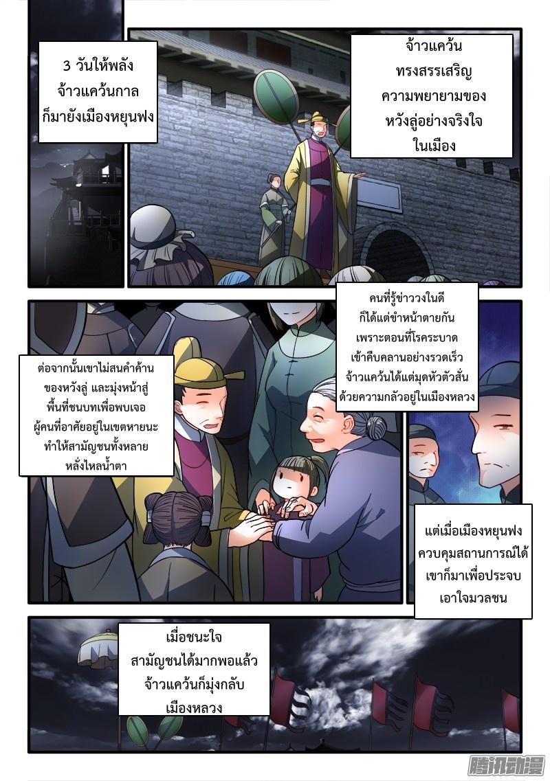 อ่านการ์ตูน Spirit Blade Mountain 192 ภาพที่ 10